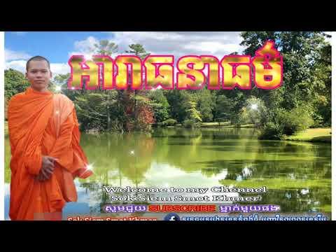 Sok Siem Smot Khmer បទឧកាសមយំ