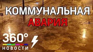 В Алтайском крае произошли две коммунальные аварии