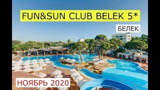 FUN SUN CLUB BELEK 5 обзор отеля от турагента 2020