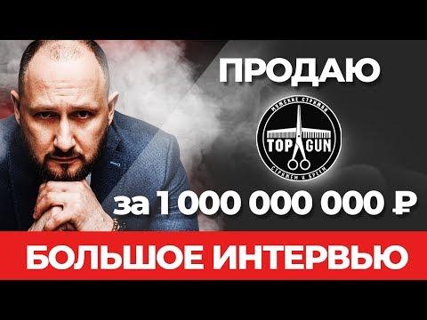 Алексей Локонцев - продажа TOPGUN! Ответ Ассенизатору. БлекСтар. Бизнес Молодость.