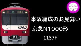 【お蔵入り】京急新1000形1137編成のお見舞いに行ってきた(神奈川新町 踏切事故 トラック N1000 1137F 廃車)