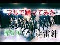 【ゆかいなけやき】欅坂46 避雷針【フル 踊ってみた】