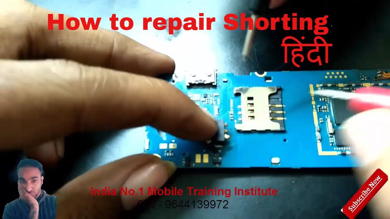 [Hindi/Urdu] Learn How to repair Shorting in Mobile phone | मोबाइल में  शोर्टिंग कैसे दूर करे |