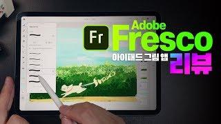 [아이패드 그림 어플] 어도비 프레스코 프리뷰 & 기초 강좌   포토샵 + 프로크리에이트? [Adobe Fresco]