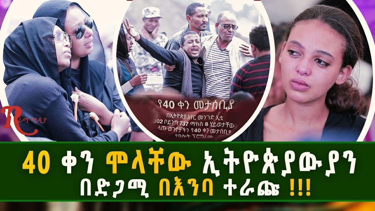 40 days after Ethiopian Airlines flight 302 crashed near Bishoftu