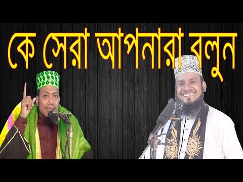 কে সেরা আমির হামজা না মোতাছিন বিল্লাহ? ║ Amir Hamza VS Motachin Billah ║ Bangla Waz 2018