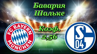 Бавария Шальке Германия Бундеслига 18 09 2020 Прогноз на Футбол