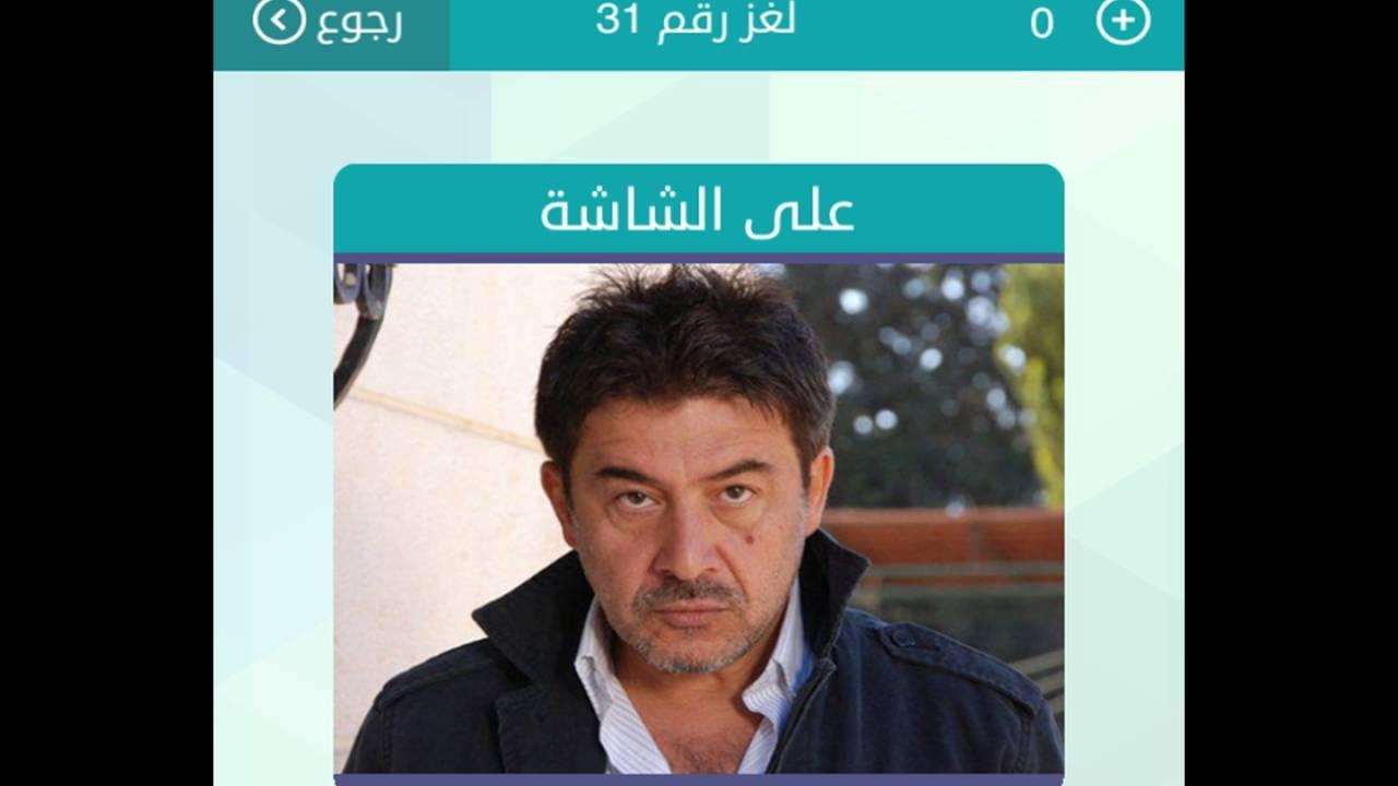 على الشاشة 7 احرف حل وصلة كلمات متقاطعة لغز 31