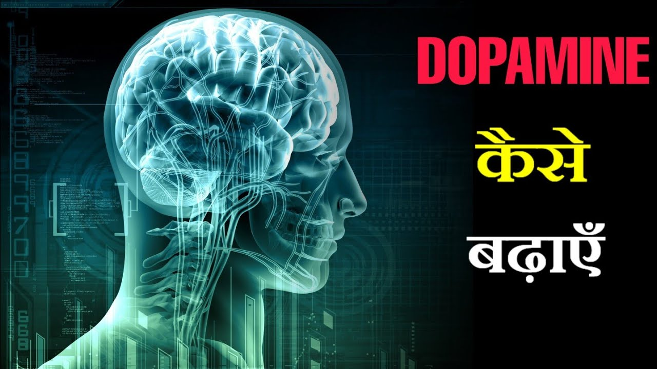 What is dopamine in hindi || how to increase dopamine in hindi ||6 natural ways to increase dopamine