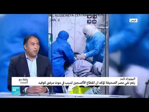 مأساة الحسينية: مصر تنفي والتايمز تؤكد أن نقص الأوكسجين سبب وفاة أربعة مرضى  - نشر قبل 3 ساعة