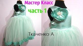 як зробити шнурівку на плаття