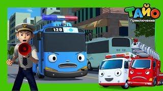 Тайо аварийный центр ! l Специальные эпизоды Tayo l Анимация спасательных машин l Приключения Тайо