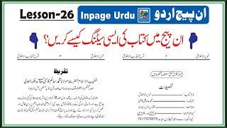 how to create book setting in inpage part 2 lesson 26 in urdu hindi