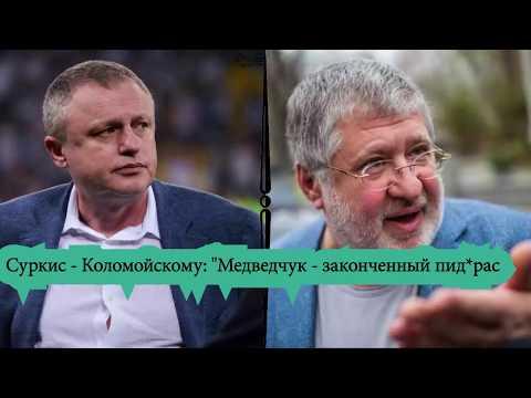Суркис   Коломойскому  'Медведчук   законченный пидрас  Я с ним не общаюсь '