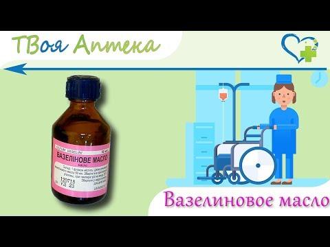 Вазилиновое масло - показания, видео инструкция, описание, отзывы