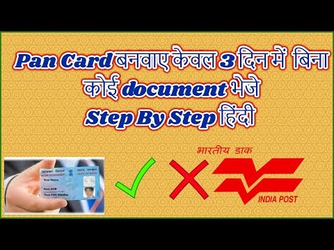 How To Apply For Pan Card Online without any document In HINDI