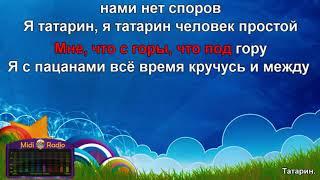 Ринат Сафин Я татарин КАРАОКЕ