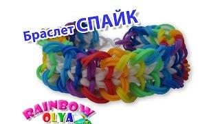 браслет СПАЙК из резинок на рогатке без станка | Bracelet Spike Rainbow Loom