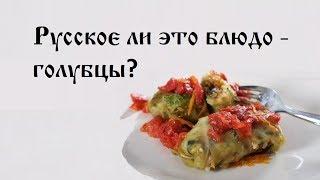 Русское ли это блюдо - голубцы?