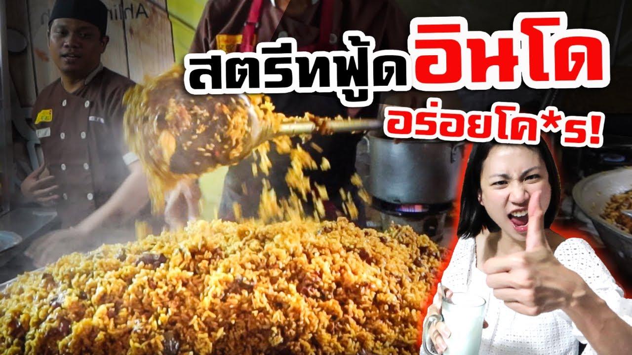 EP. 2 'จาการ์ตา' Street food ที่ประหลาดแต่อร่อยโค*ร! | Jakarta Crazy Street Food