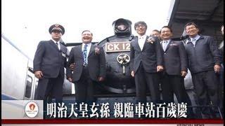 新竹火車站滿一百歲,新竹市政府規劃舉辦一系列精彩活動,其中特別邀請...