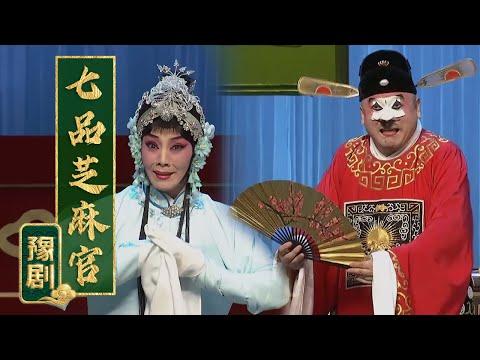 七品芝麻官豫剧mp3_豫剧《七品芝麻官》来自 《九州大戏台》 20181215 | CCTV戏曲 - YouTube