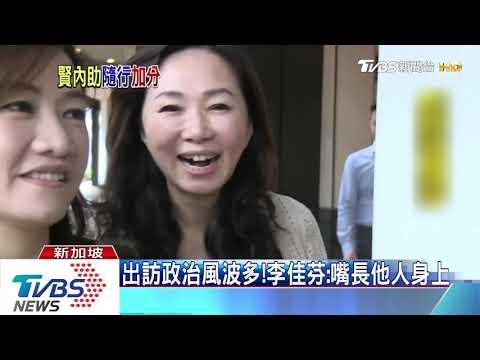 問韓國瑜選總統 李佳芬:這問題好恐怖