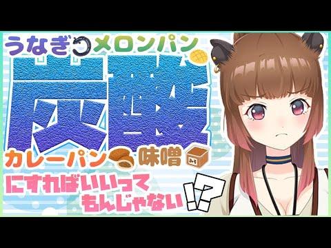【飲み比べ】日本初の〇〇!?究極の炭酸飲料を入手したカピバラ【柚原いづみ / あにまーれ】