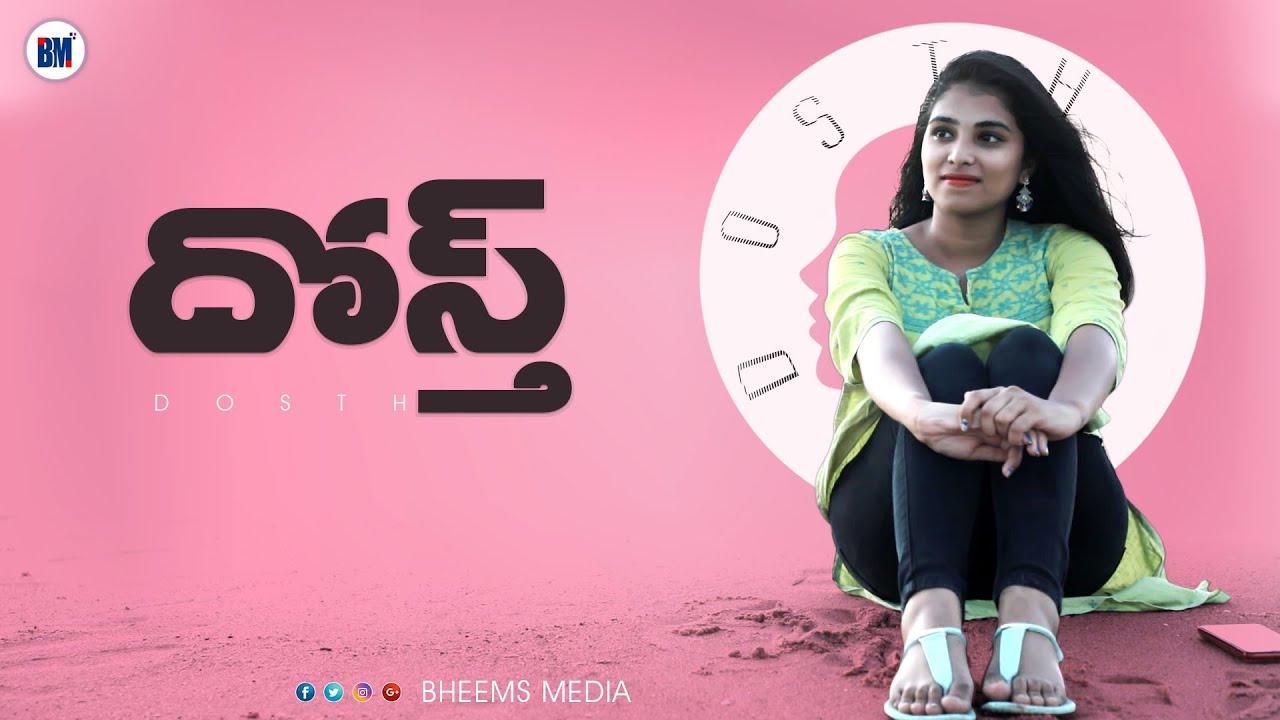 దోస్త్ || Dosth Telugu Short Film || Latest Telugu Short Films 2020 || Friend Ship Day Special || BM