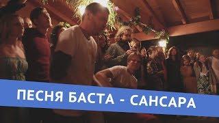 Песня «Баста - Сансара» на закрытие Санслёта 9.0 в Турции