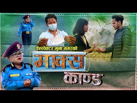 MAKS KANDA - ''माक्स काण्ड'' || Inspector Muna Magar || New Short Movie - 2020 Coronavirus