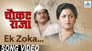 Ek Zoka Chuke Kaljacha Thoka - Chaukat Raja | Superhit Marathi Movie Songs | Asha Bhosle