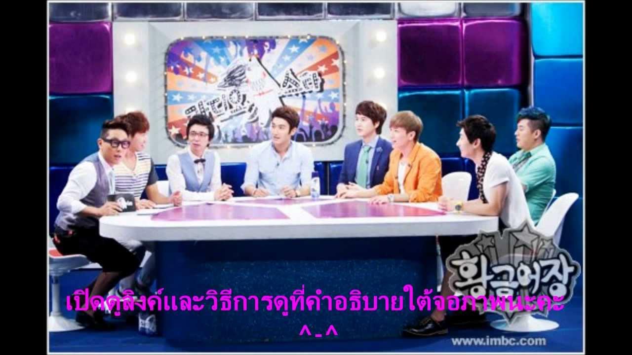 (ซับไทย) Full Radio Star 120905 EP  295 - Guest Super Junior (ตอนแรก)
