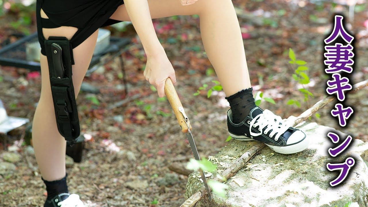 【キャンプ女子】野営地でブッシュクラフト キャンプ飯はけいちゃん 奥美濃