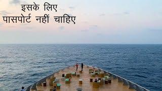 इंडिया में क्रूज का मज़ा | Cruise from Mumbai to Goa | Awal