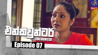 Encounter - එන්කවුන්ටර් | Episode 07 | 18 - 05 - 2021 | Siyatha TV Thumbnail