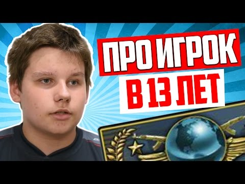 видео: КАК СТАТЬ ПРО ИГРОКОМ В 13 ЛЕТ В КС ГО | cs:go