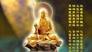 南無地藏王菩薩聖號(12小時)~ Namo Ksitigarbha Bodhisattva(12 Hours)