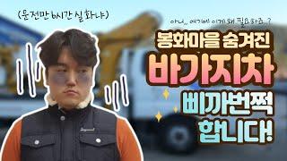 경북봉화군으로~ 1.4톤바가지차량매입하러 다녀왔어요~ …