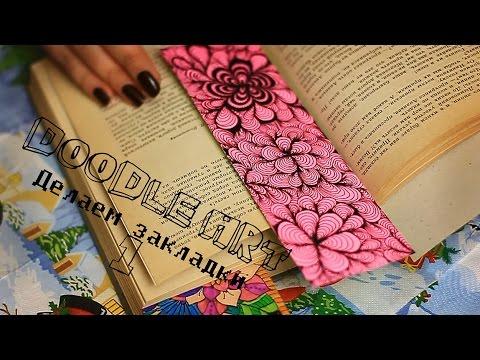 Cмотреть видео Doodle Art  Делаем закладки №1|Fosssaaa