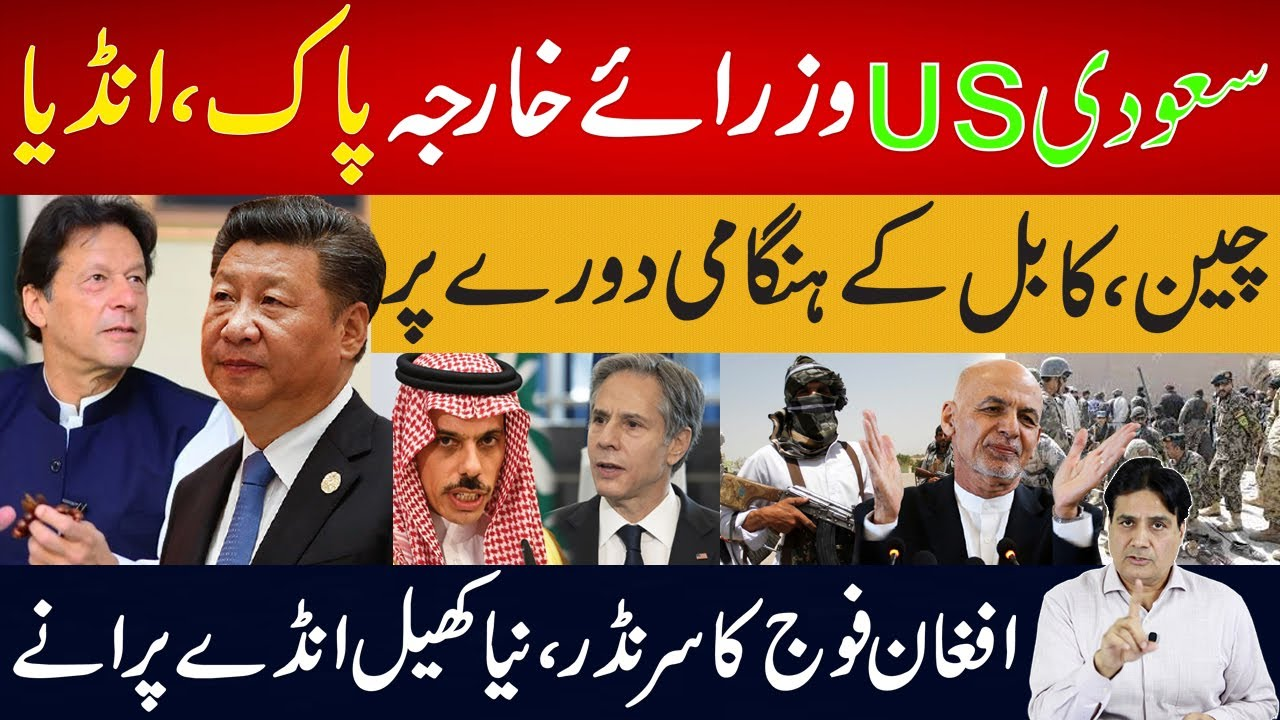 Saudi, US Foreign Ministers on an Emergency Visit to Pak-انڈیا, China and کابل | Sabir Shakir