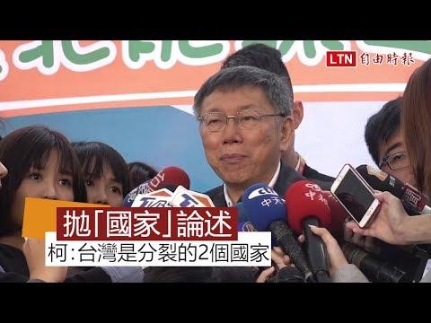 拋「國家」論述 柯文哲:台灣是分裂的2個國家