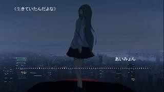 一首好聽的日語歌——《生きていたんだよな》她曾經活過啊 あいみょん