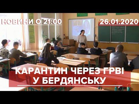 Підсумковий випуск новин за 21:00: Карантин у школах Бердянська