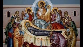 Εορτή της Κοιμήσεως της Θεοτόκου 15-08-2019