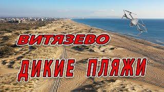 #Анапа #Витязево - ДИКИЕ ПЛЯЖИ - Ноябрь 2018 - Mavic 2 Pro