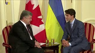Зустріч Президента України Петра Порошенка та прем'єр-міністра Канади Джастіна Трюдо?>