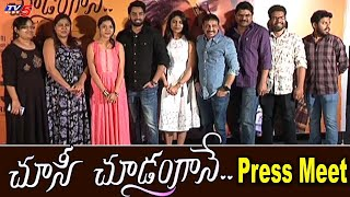 Choosi Choodangane Release Press Meet || Shiva Kandukuri, Varsha, Sesha Sindhu