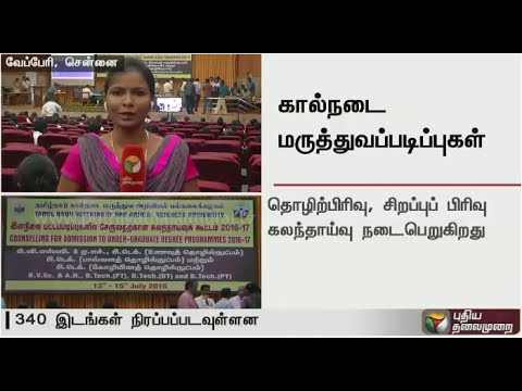 Live: Counselling for veterinary courses begins in Tamilnadu today