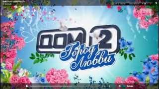 Дом 2 вечерний выпуск 26.09.15